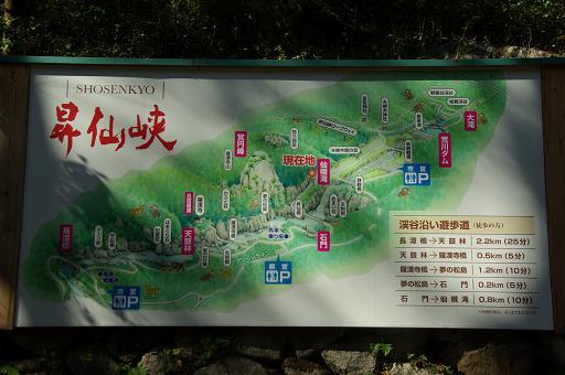 121103-02mitake shousenkyou