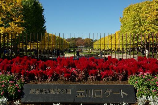 121110shouwa kinen tachikawaguchi gate