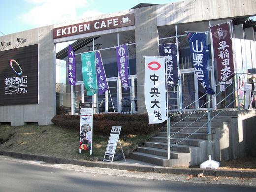 121229-04hakone museum