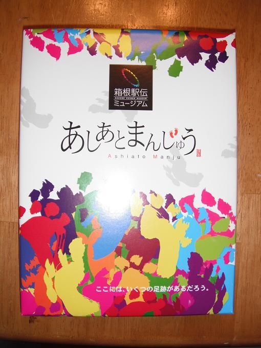 121229-05ashiato manjyu