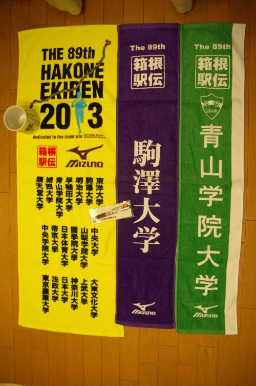130102ekiden goods