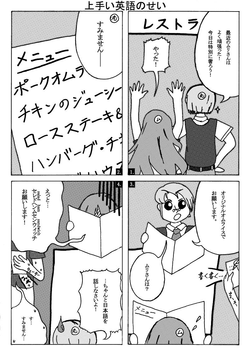 manga04c.jpg