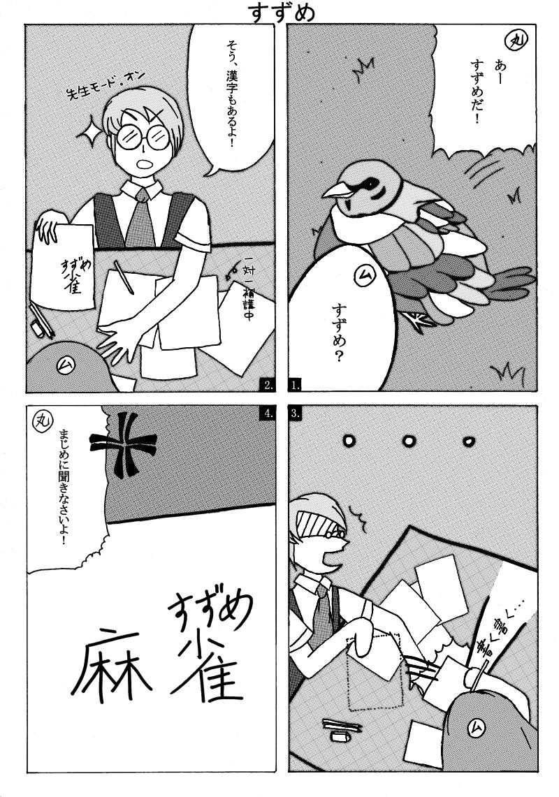 manga06b.jpg