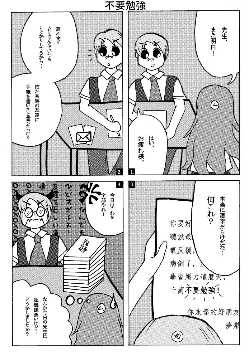 manga09b.jpg