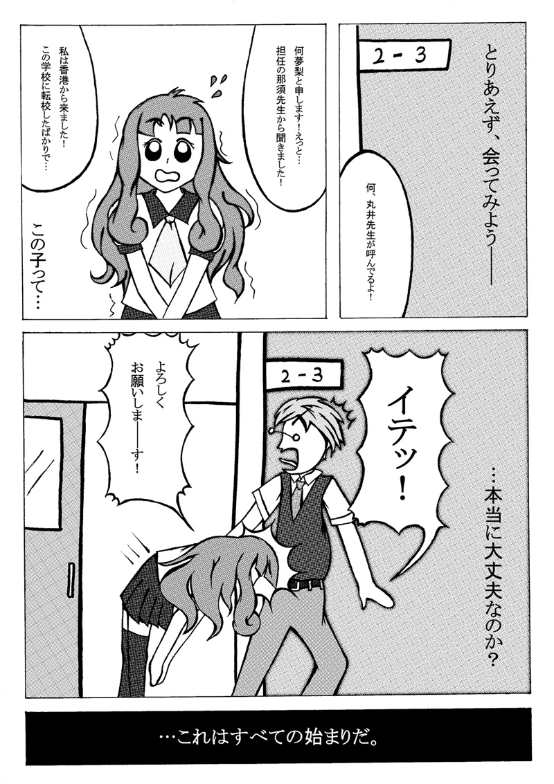 opening_p2