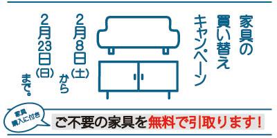 ☆2月イベント☆ 家具の買い替えキャンペーン開催!!2/8(土)~2/23(日)