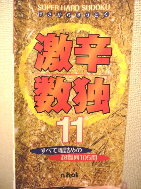 激辛数毒11