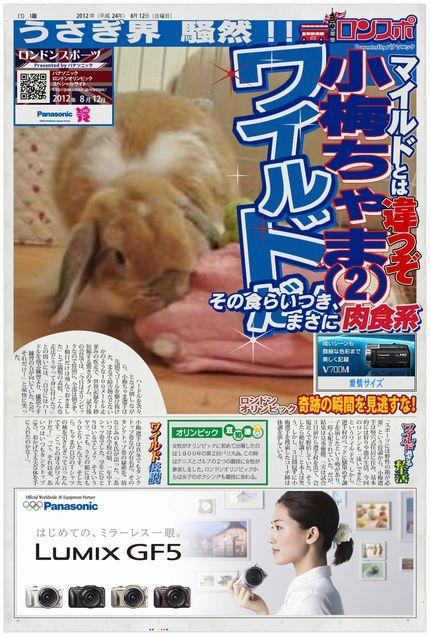 gogai20120812-2.jpg