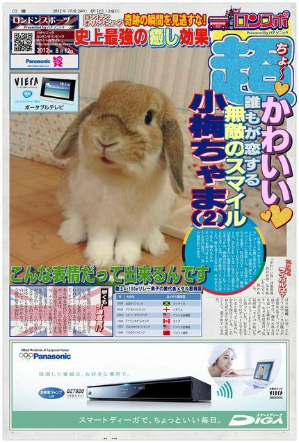 gogai20120812.jpg