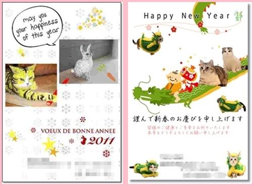 年賀状2011-horz