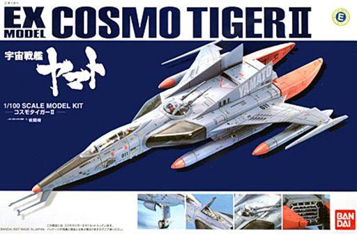 cosmo_tiger_R.jpg