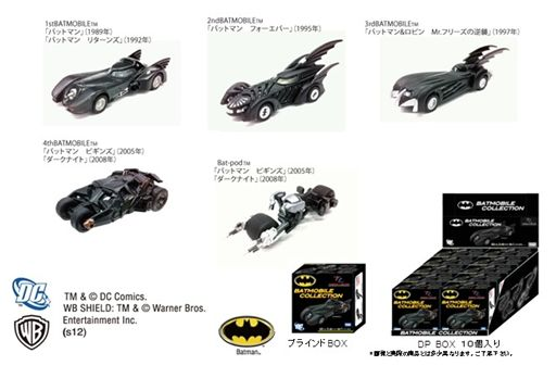 tomica_batmobile_R.jpg