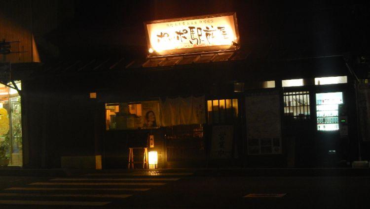 大野山25