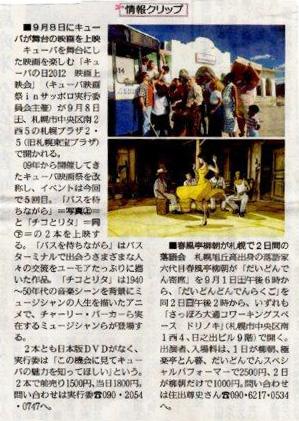 道新夕刊20120825_2