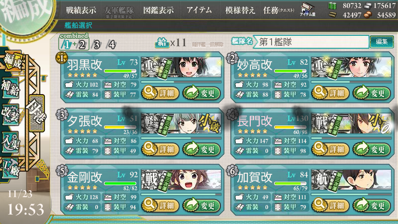 kancolle-2014-11-23-19-53-47-3937.png