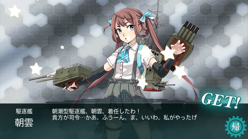 kancolle-2014-11-23-21-36-10-3232.png