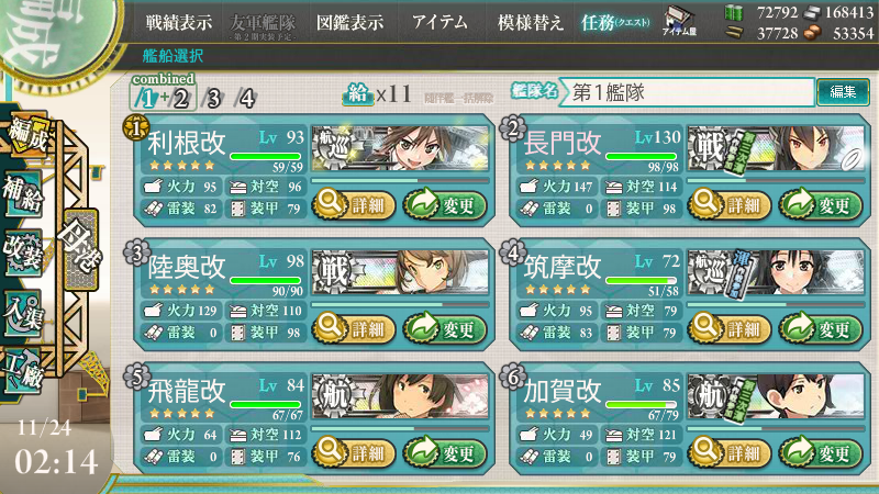 kancolle-2014-11-24-02-14-01-7542.png