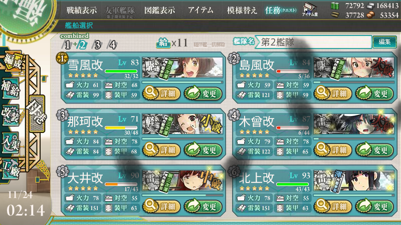 kancolle-2014-11-24-02-14-10-8046.png