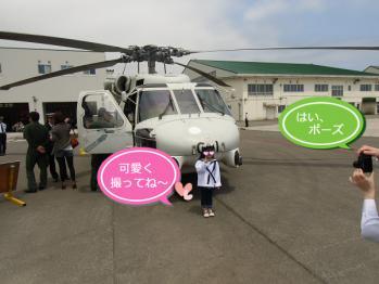 ヘリコプターの前