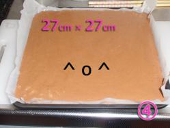 ロールケーキ④
