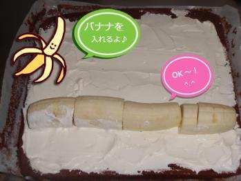 ロールケーキ⑤バナナ