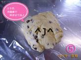 クッキー生地⑤