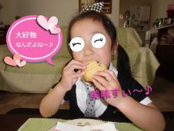 メロンパン食べる②