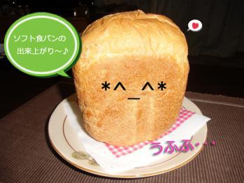 ソフト食パン①