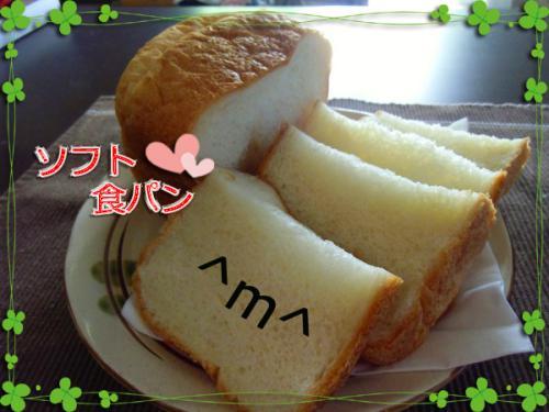 ソフト食パン