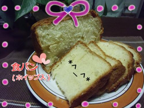ホイップ入り食パン②