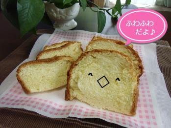 ホイップ入り食パン①