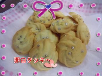 卵白クッキー。