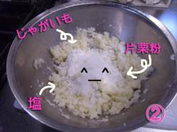 じゃが芋餅②