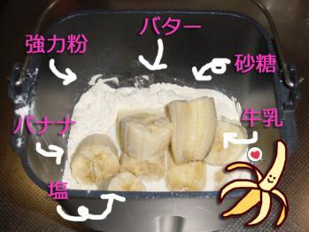 バナナパン材料