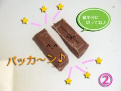 チョコクロ②