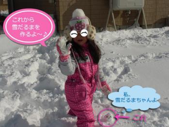 雪ダルマ①