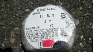 019豆大福