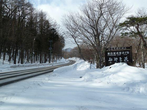 新甲子温泉「みやま荘」