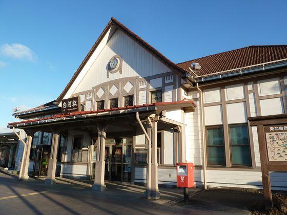 JR白河駅