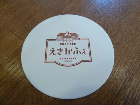 えきかふぇSHIRAKAWA