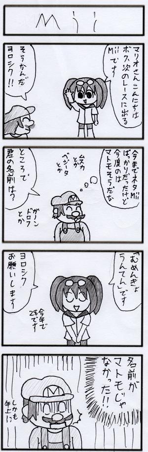 むめんきょ3