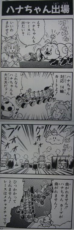 マリオ7 栗本和博