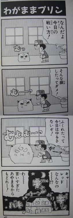 ポケモン劇場2 はりぶきしきみ