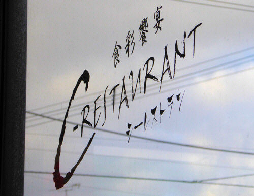 img2014-11-C-Restaurant01.jpg
