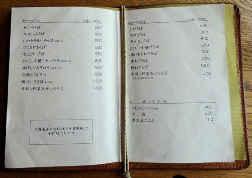 img2014-11-Mansaku02.jpg