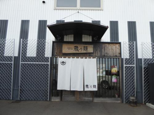 img2014-11-Mennokura01.jpg