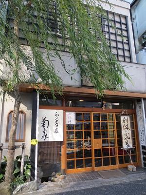 0104KIKUYA1.jpg