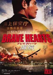 海猿_BRAVE_HEARTS