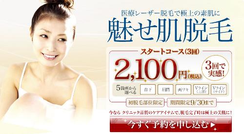 魅せ肌脱毛2,100円のお申込みへ