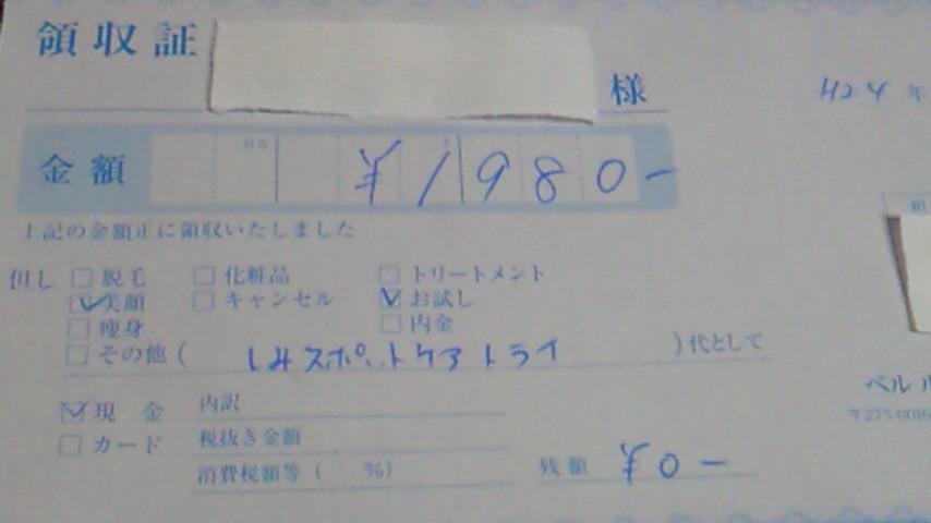 体験料金1,980円